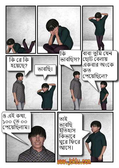 Math exam Bengali joke