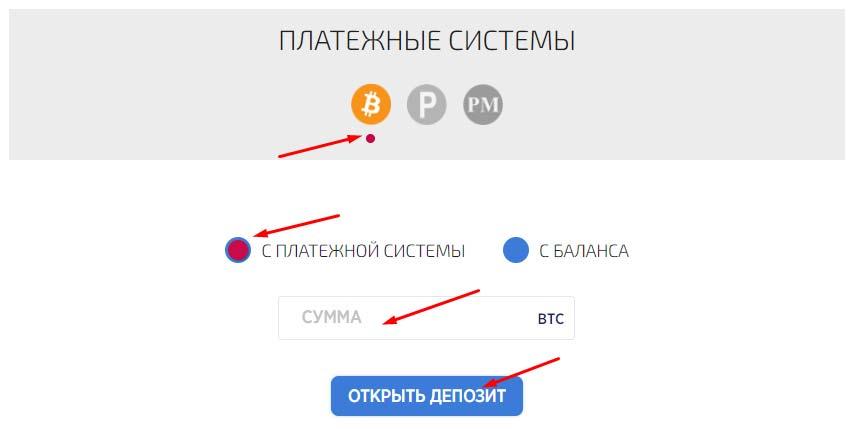 Регистрация в BinomTrader 4