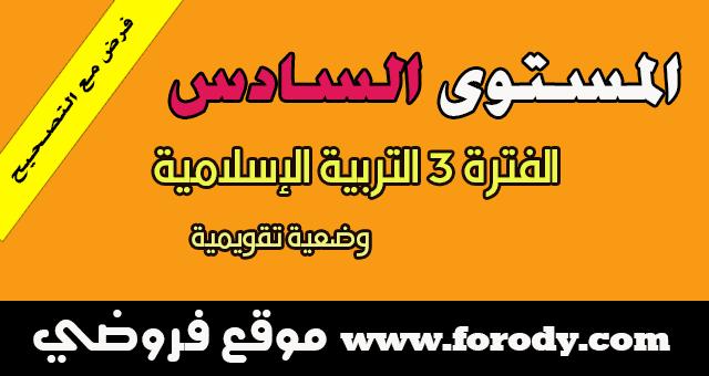 المستوى السادس:الفرض الأول من الدورة الثانية   في مادة التربية الإسلامية وضعية تقويمية
