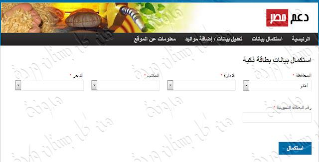 وزارة التموين-اضافة المواليد لبطاقة التموين عن طريق النت-اضافة المواليد لبطاقة التموين -كيفية اضافة المواليد لبطاقة التموين-وزارة التموين-دعم مصر-وزارة التنمية الادارية-التسجيل الالكترونى لاضافة المواليد على بطاقات التموين -موقع وزارة التموين لإضافة المواليد- طريقة إضافة المواليد الجديدة لبطاقات التموين-فتح باب التسجيل إضافة المواليد لبطاقة التموين