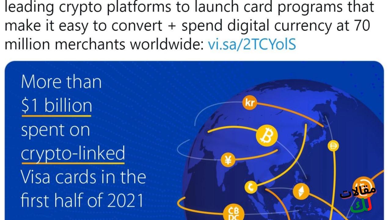 Visa و 50 منصة تشفير لتمكين مدفوعات العملة المشفرة لدى 70 مليون تاجر
