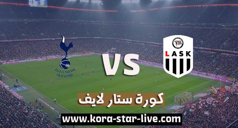 مشاهدة مباراة توتنهام ولاسك لينز بث مباشر كورة ستار لايف بتاريخ 03-12-2020 في الدوري الأوروبي