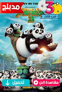 مشاهدة وتحميل فيلم كونغ فو باندا الجزء الثالث Kung Fu Panda 3 2016 مدبلج عربي