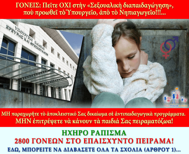 http://www.opengov.gr/ypepth/?p=5132&cpage=42#comments