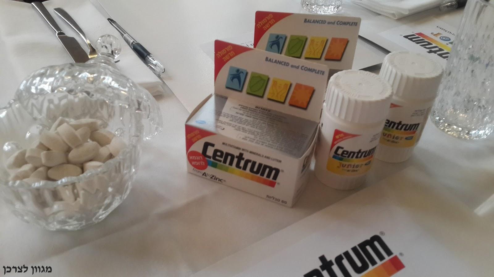 מרענן מגוון לצרכן : צנטרום מולטיויטמין לילדים - Centrum Junior HY-32