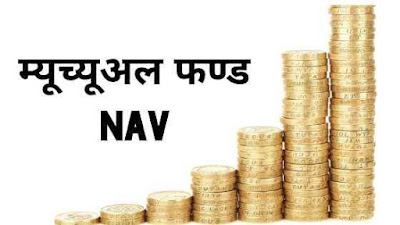 Mutual Fund NAV in Hindi