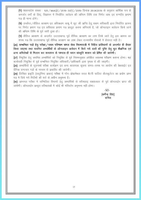 latest-govt-jobs-uttarakhand-public-service-commission-ukpsc-assistant-engineer-ae-recruitment-indiajoblive.com_page-0015