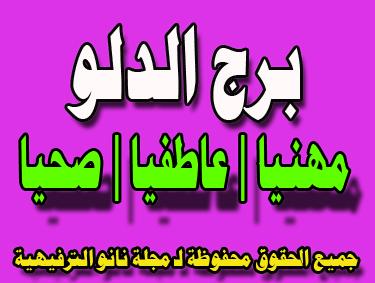برج الدلو اليوم 27-2-2020 عاطفيا | برج الدلو الخميس 27 فبراير 2020 صحيا | برج الدلو 27\2\2020 مهنيا