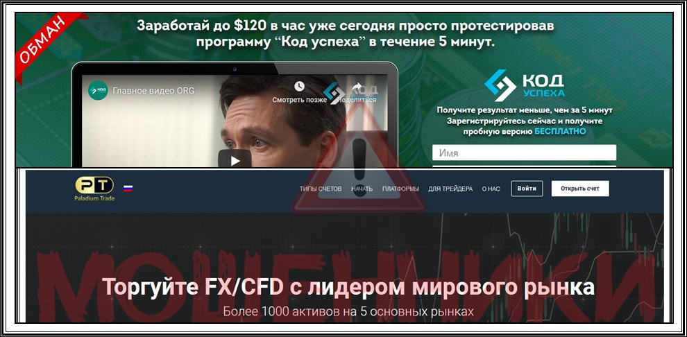 uspekhov.ru, robobroker.online, koduspeha2019.site – Отзывы, код успеха, мошенники!