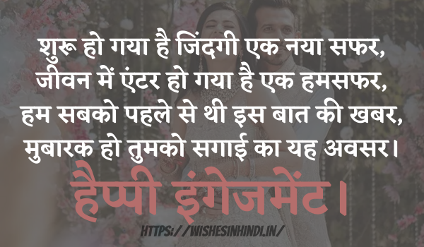 Engagement Wishes In Hindi