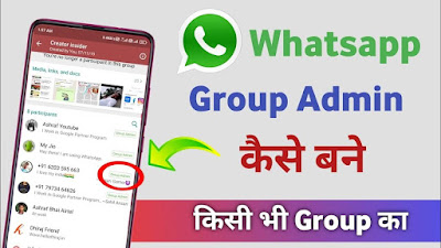 Whatsapp group ka admin kaise bane - how to make group admin whatsapp