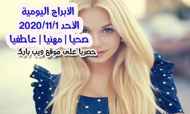 الأبراج اليوم الأحد 1/11/2020 Abraj | حظك اليوم الأحد 1 نوفمبر 2020 Abraj | الأبراج اليومية الأحد 1-11-2020 Abraj