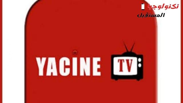 البعض من قنوات المهمة على تطبيق ياسين تي في (Yacine Tv) :