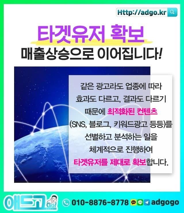 김포마케팅노하우