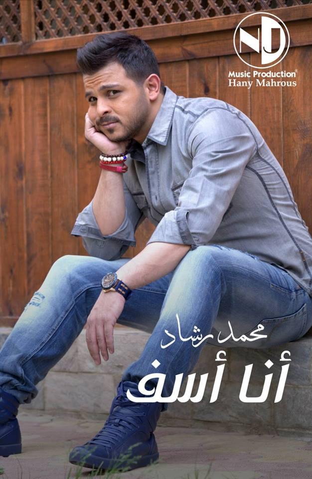 سعد المجرد معلم 2019 Saad Lamjarred 2019