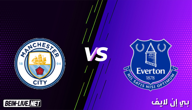 مشاهدة مباراة ايفرتون ومانشستر سيتي بث مباشر اليوم بتاريخ 20-03-2021 في كأس الاتحاد الانجليزي