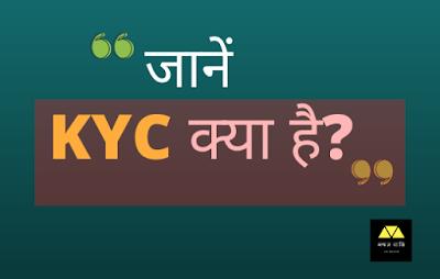 KYC Kya Hai?
