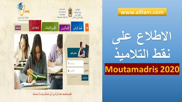 شرح طريقة الإطلاع على نقط التلاميذ من خلال خدمة moutamadris 2020