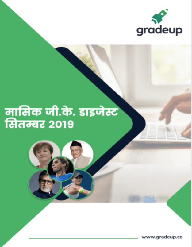 Monthly-GK-Digest-September-2019-For-All-Competitive-Exam-Hindi-PDF-Book