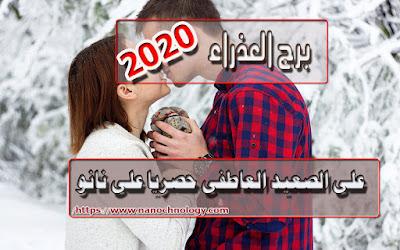 توقعات برج العذراء اليوم الاثنين 17-2-2020 على الصعيد العاطفى والصحى والمهنى
