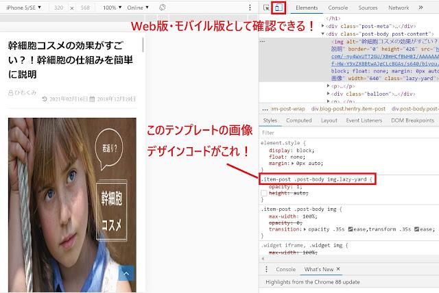 Webサイトでコードをいじる方法