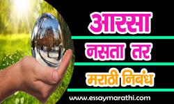 aarsa-nasta-tar-marathi-nibandh