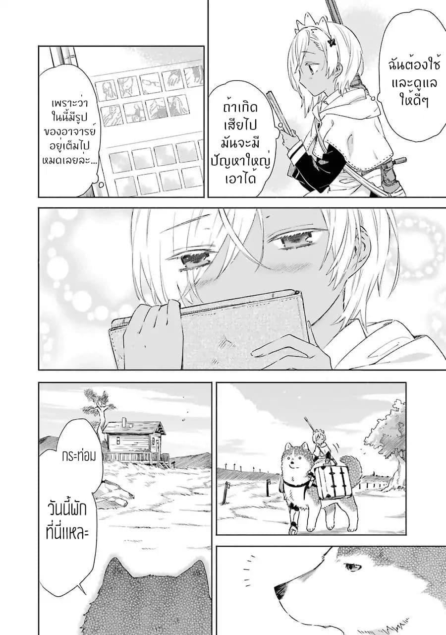 อ่านการ์ตูน Tabi to Gohan to Shuumatsu Sekai ตอนที่ 1 หน้าที่ 13