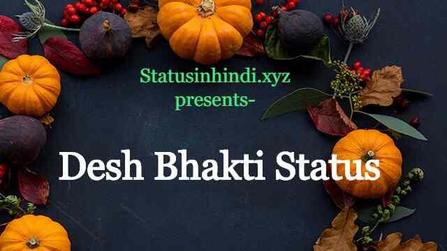 Desh Bhakti Status | Desh Bhakti Status In Hindi