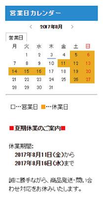 雫屋営業日カレンダー
