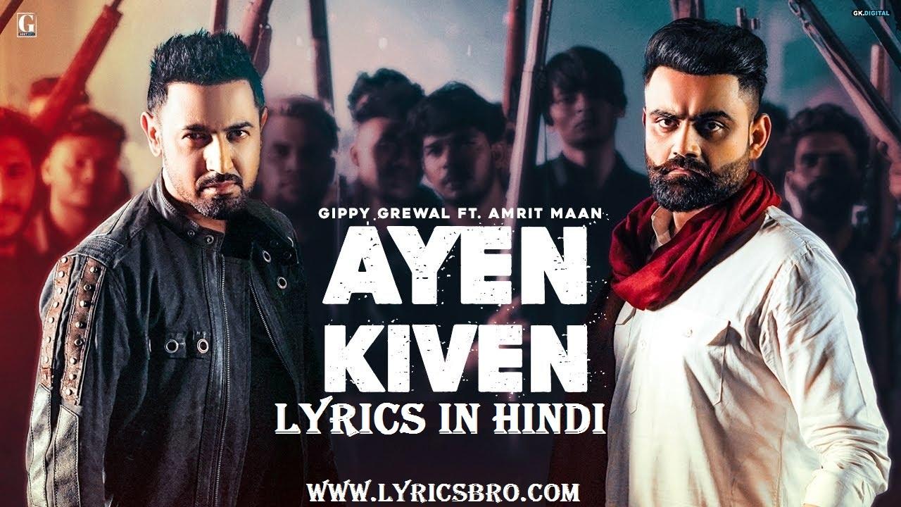 ayen-kiven-song-lyrics,gippy-grewal,amrit-maan,geet-mp3