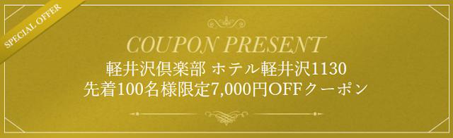 http://ck.jp.ap.valuecommerce.com/servlet/referral?sid=3277664&pid=884850032&vc_url=https%3A%2F%2Fwww.ikyu.com%2Fap%2Fsrch%2FCouponIntroduction.aspx%3Fcmid%3D6267