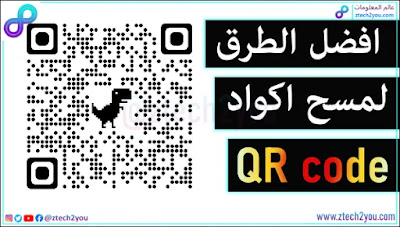 how to Scan and read QR code on Android phones
