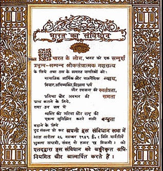 Preamble in Hindi