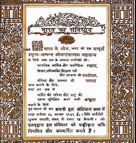 प्रस्तावना (Preamble to the Constitution of India)