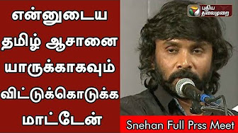 I wont give up on my Tamil Teacher Vairamuthu to anyone: Snehan extends his support to Vairamuthu