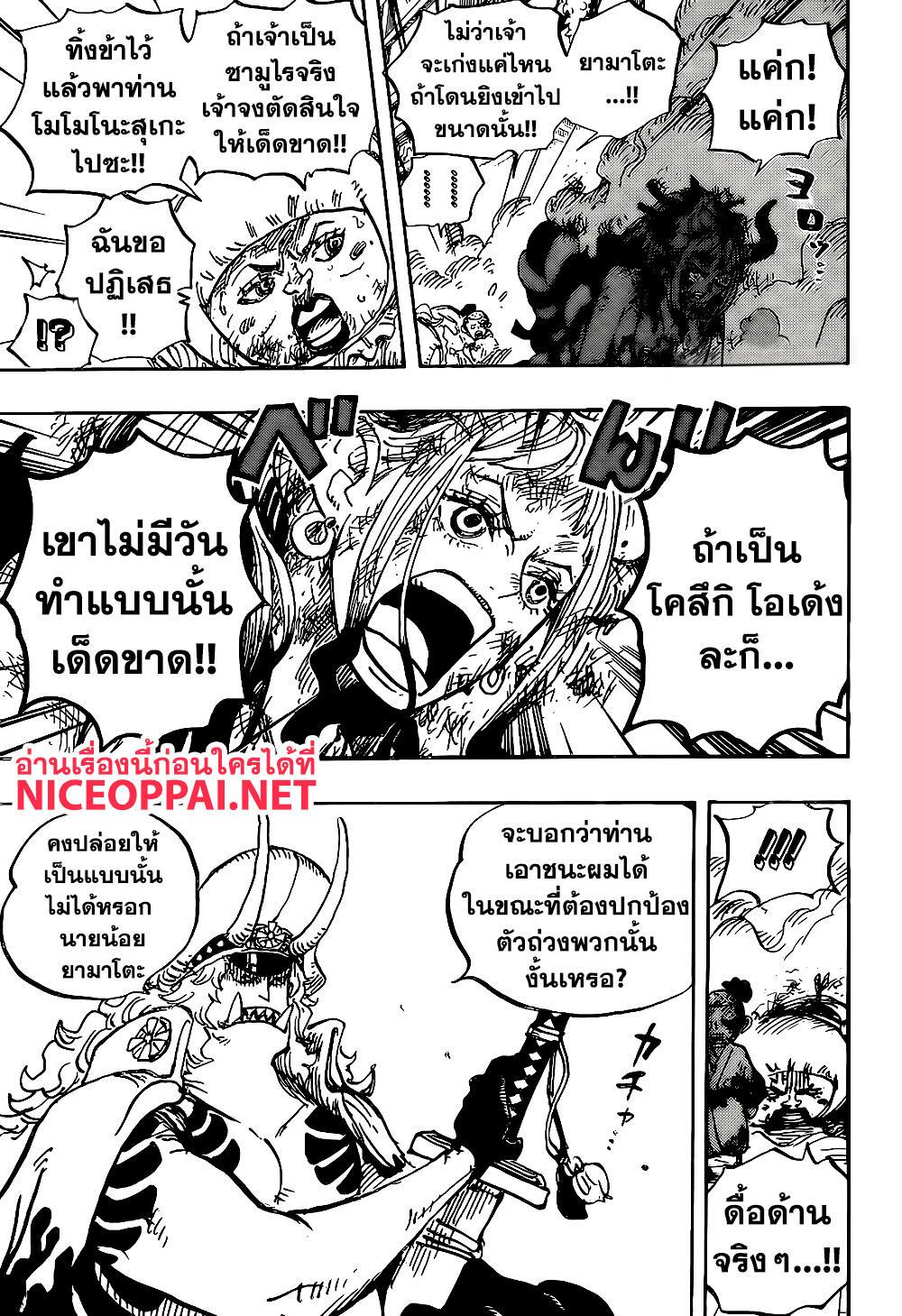 อ่านการ์ตูน One Piece ตอนที่ 996 หน้าที่ 5