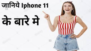 Iphone 11 sehaj maan