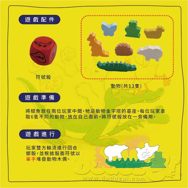 ANIMAL UPON ANIMAL: SMALL AND YET GREAT! 動物疊疊樂:小沙場・大戰役