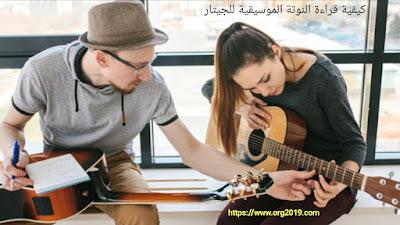 كيفية قراءة النوتة الموسيقية للجيتار | guitare بطريقة بسيطة