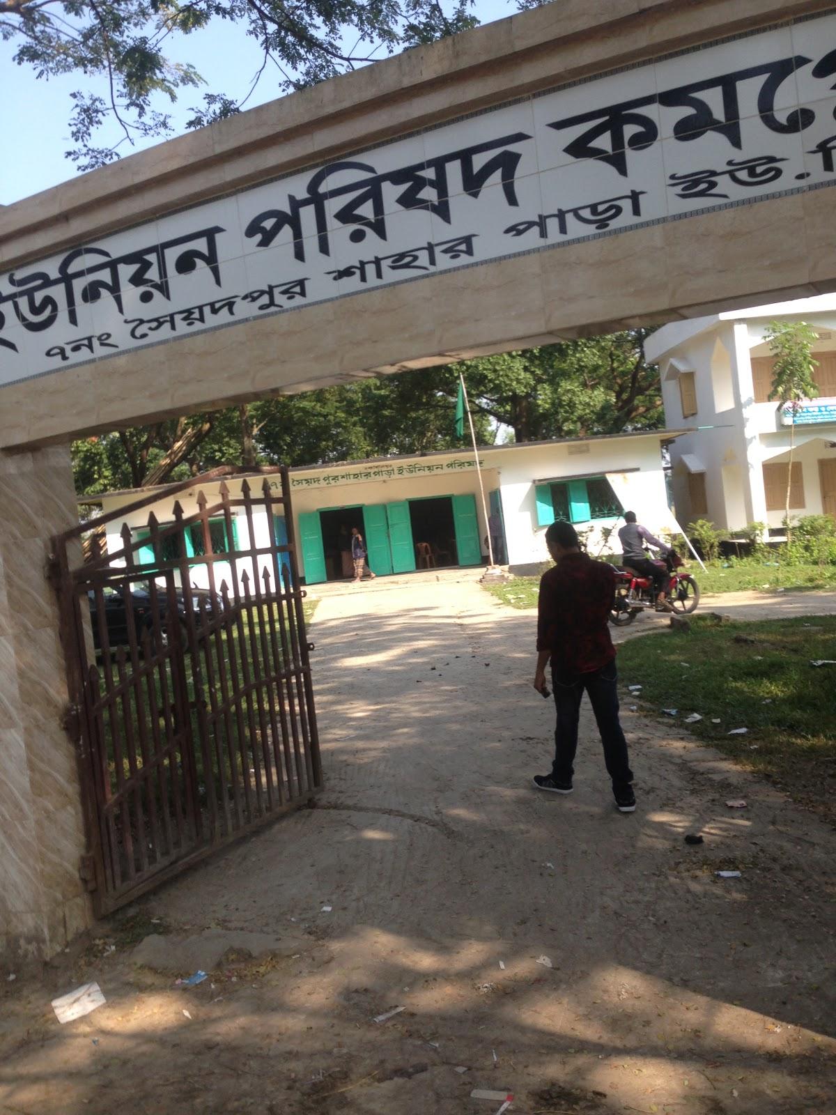 এক নজরে সৈয়দপুর শাহারপাড়া ইউনিয়ন পরিষদ, Syedpur Shaharpara up