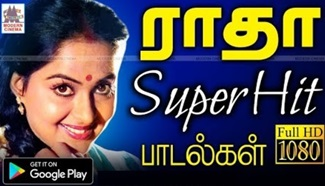 Radha Super Hit Songs | Music Box