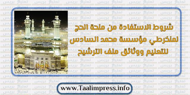 شروط الاستفادة من منحة الحج لمنخرطي مؤسسة محمد السادس للتعليم ووثائق ملف الترشيح