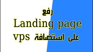 رفع Landing page على استضافة vps