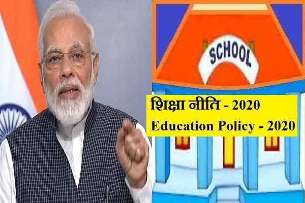 read-india-education-policy-2020-in-hindi-bhashai-modi-sarkar