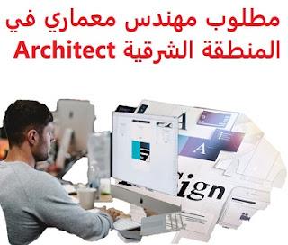 وظائف السعودية مطلوب مهندس معماري في المنطقة الشرقية Architect
