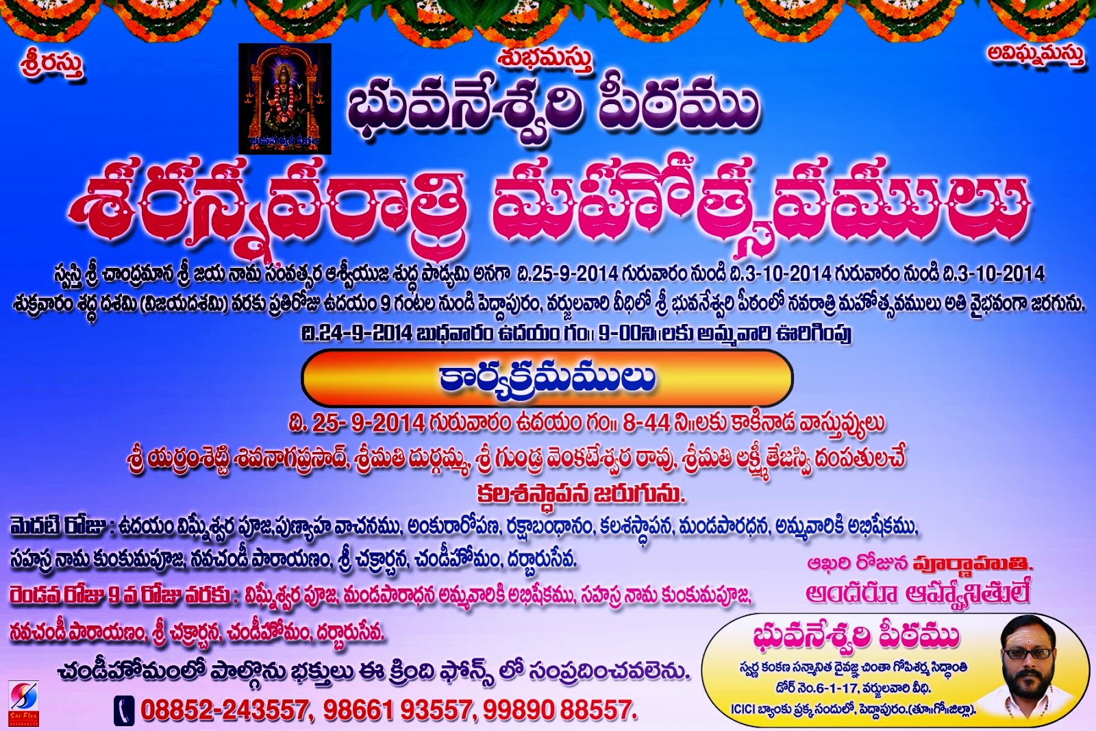 Marriage Match Making In Telugu Astrology Andhra Pradesh