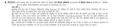 Rajasthan Gram Vikas Adhikari Salary 2021 Pay scale
