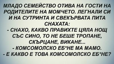 Комсомолско еб*не