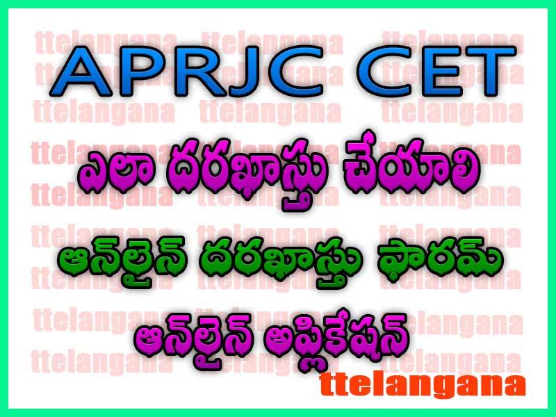 APRJC CET 2020 ఎలా దరఖాస్తు చేయాలి / ఆన్లైన్ దరఖాస్తు ఫారమ్  How To Apply for APRJC CET Online Application