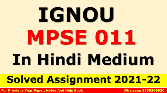 MPSE 011 Solved Assignment 2021-22 In Hindi Medium